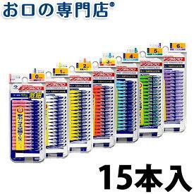 デンタルプロ 歯間ブラシ I字型 15本入り 【メール便OK】
