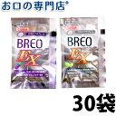 【対象商品2セット以上購入でメール便送料無料】【お試し】口臭ケア 口中ケア グリコ ブレオEX (BREO EX) 1粒×30袋 …