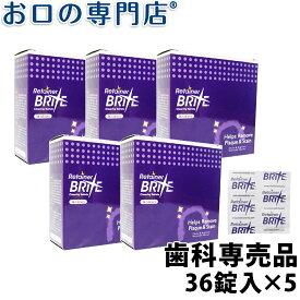 【送料無料】 オーラルケアリテーナーブライト 5箱セット 歯科専売品