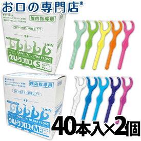 【4/18限定クーポンあり】ライオン DENT.EXウルトラフロス 40本入×2個 歯科専売品