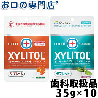 LOTTE XYLITOL TABLETS ORANGE/ CLEAR MINT 35G/ PACK X 10 PACKS