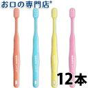 【あす楽 送料無料】DENT.EX systema genki f 歯ブラシ 12本【デント EX システマ ゲンキ エフ】