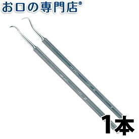 【ポイント5倍さらにクーポンあり】【送料無料】日本製 ヤニ取り&歯石とり スケーラー 1本【歯石取り】