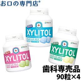 【送料無料】「歯科専用」キシリトールガムボトルタイプ90粒×4本セット(アソート)