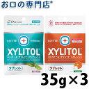 【送料無料】 キシリトールタブレット オレンジ/クリアミント 35g × 3袋