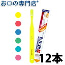 【送料無料】 サンスター バトラー 歯ブラシ #200×12本 SUNSTAR BUTLER ハブラシ 歯ブラシ 歯科専売品