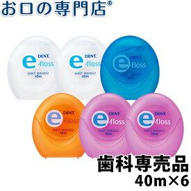 【送料無料】 ライオン DENT.e-floss(デントイーフロス) 40m×6個 歯科専売品