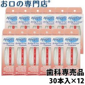 【送料無料】プロキシソフト ブリッジ&インプラントクリーナー 30本入×12個 歯科専売品