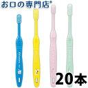 【送料無料】 ライオン こども歯ブラシ(EXkodomo)20本入 ハブラシ/歯ブラシ 歯科専売品