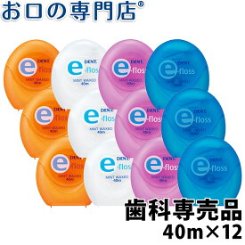 【送料無料】 ライオン DENT.e-floss(デントイーフロス) 40m×12個 歯科専売品