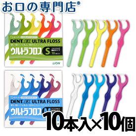 【4/18限定クーポンあり】【送料無料】ライオン DENT.EXウルトラフロス 10本入×10個 歯科専売品