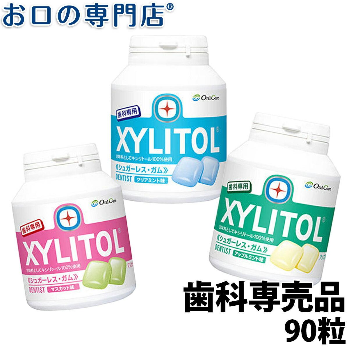 ロッテ キシリトールガム ボトルタイプ 90粒 (キシリトール100%は歯科専売品だけ)