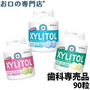 【あす楽】ロッテ キシリトールガム ボトルタイプ 90粒 (キシリトール100%は歯科専売品だけ)