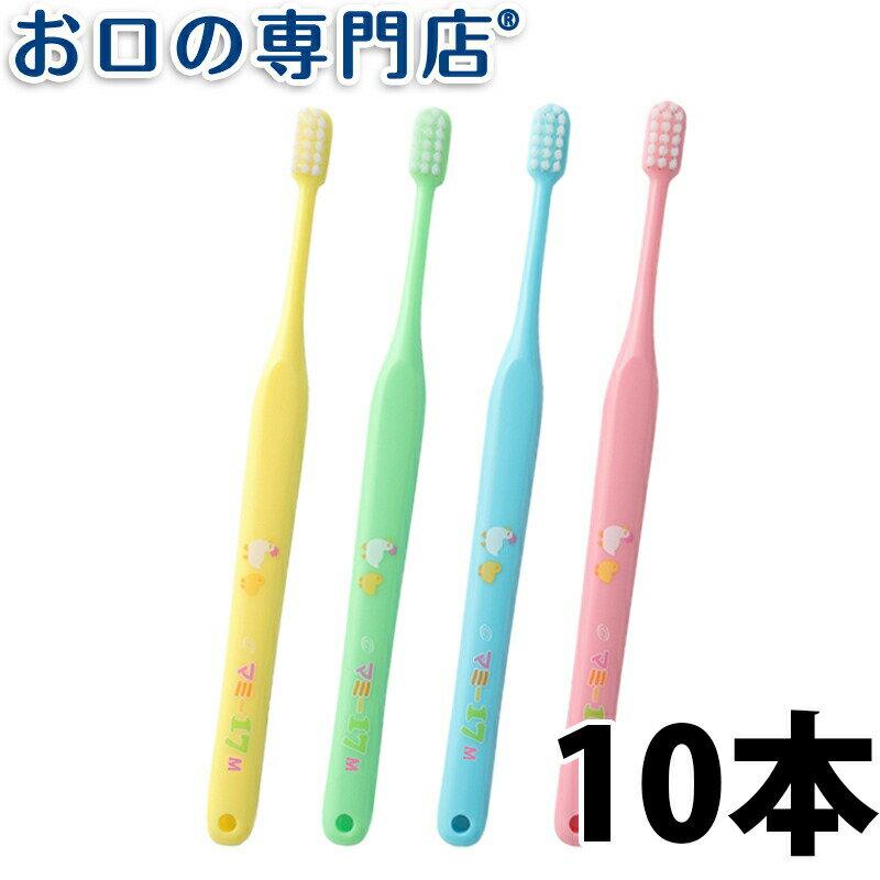 【メール便送料無料】 オーラルケア マミー17歯ブラシ×10本 アソート 子ども用歯ブラシ 歯科専売品