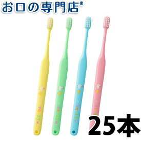 【送料無料】 オーラルケア マミー17歯ブラシ 25本入 ハブラシ/歯ブラシ 歯科専売品