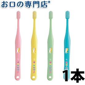【あす楽】タフト17(プレミアムソフト) 子ども用歯ブラシ 1本【タフト17】【メール便OK】