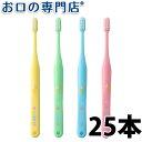 【送料込】タフト20(プレミアムソフト) 子ども用歯ブラシ 25本【タフト20】【メール便送料無料】