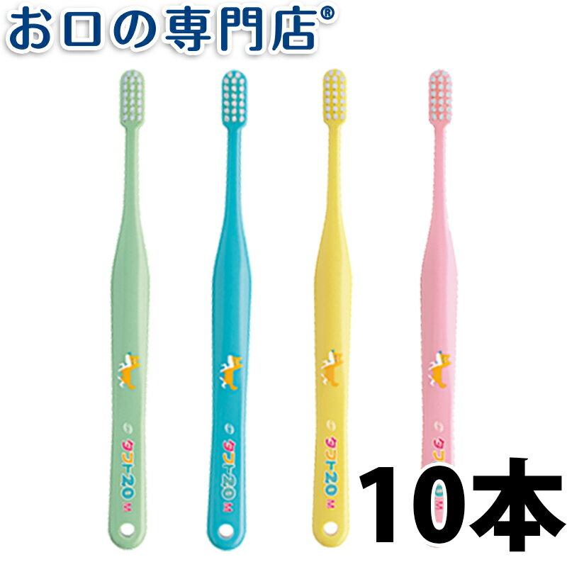 【メール便送料無料】 オーラルケア タフト20歯ブラシ(ミディアム)×10本 子ども用歯ブラシ 歯科専売品