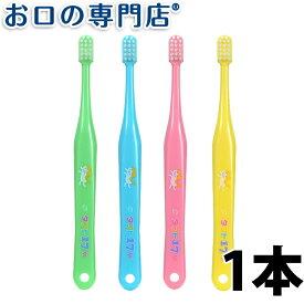 【あす楽】タフト17(ミディアム) 子ども用歯ブラシ 1本【タフト17】【メール便OK】