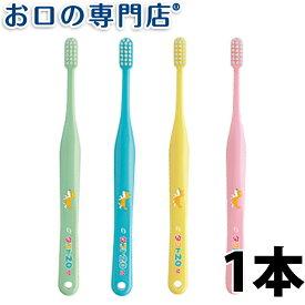 【あす楽】タフト20(ミディアム) 子ども用歯ブラシ 1本【タフト20】【メール便OK】