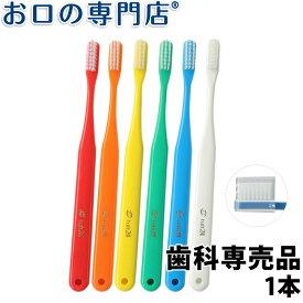 【あす楽】タフト24(キャップ付・スーパーソフト/エクストラスーパーソフト) 歯ブラシ 1本【タフト24】【メール便OK】
