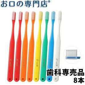 【送料無料】タフト24(キャップ付・スーパーソフト/エクストラスーパーソフト) 歯ブラシ 8本【タフト24】