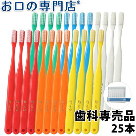 【送料無料】タフト24(キャップ付・スーパーソフト/エクストラスーパーソフト) 歯ブラシ 25本【タフト24】