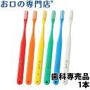タフト24(スーパーソフト) 歯ブラシ 1本【タフト24】