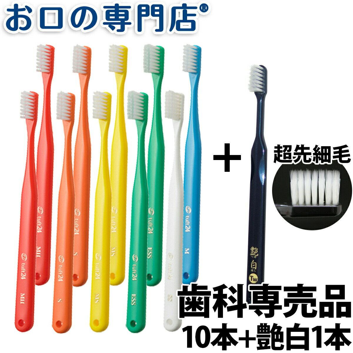 【送料込】タフト24歯ブラシ10本 + 艶白歯ブラシ(日本製)1本【タフト24】【メール便送料無料】