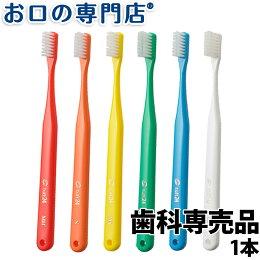 【08】【あす楽】オーラルケア【キャップなし】タフト24歯ブラシ1本【メール便50本までOK】ハブラシ/歯ブラシ
