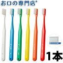 【あす楽】タフト24(キャップ付き) 歯ブラシ 1本【タフト24】【メール便OK】