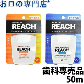 【ポイント5倍さらにクーポンあり】REACH(リーチ)デンタルフロス 50m 1個 歯科専売品 【メール便OK】