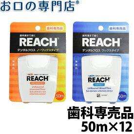 【ポイント5倍さらにクーポンあり】【送料無料】 REACH(リーチ)デンタルフロス 50m 12個入 歯科専売品