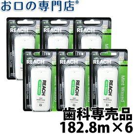 【ポイント5倍さらにクーポンあり】【送料無料】REACH(リーチ)デンタルフロス ミントワックス 182.8m(200ヤード)×6個セット 歯科専売品