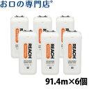 【送料無料】REACH(リーチ)デントテープ ワックスつき 91.4m(100ヤード)6個入 歯科専売品