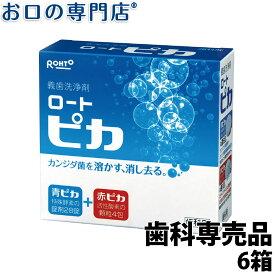 【あす楽 送料無料】 松風 ロート ピカ(義歯洗浄剤)6箱 歯科専売品