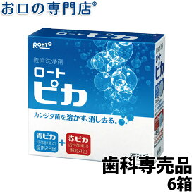 【送料無料】 松風 ロート ピカ(義歯洗浄剤)6箱 歯科専売品