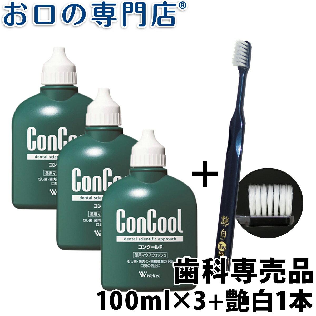 【送料無料】 コンクールF 100ml × 3個 + 艶白歯ブラシ(日本製)1本付き(色はおまかせ)【コンクール】