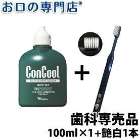 【ポイント5倍さらにクーポンあり】コンクールF 100ml 1個 + 艶白歯ブラシツイン(日本製) 1本付き(色はおまかせ)【コンクール】