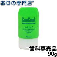 【あす楽】ウエルテックジェルコートF90g×1本【歯科専売品】歯磨き粉/ハミガキ粉