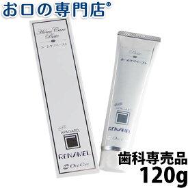 【メール便送料無料】ホワイトニング アパガードリナメル 120g【アパガード】