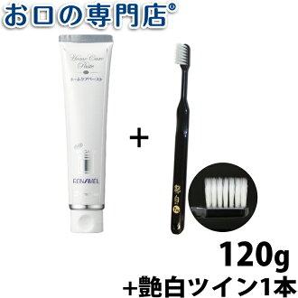 OralCare APAGARD RENAMEL 全能美白牙膏 120g