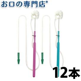 【送料無料】オーラルケア吸引くるリーナブラシ 12本入 歯科専売品