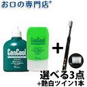 【あす楽 送料無料】コンクール ジェルコートF90g/コンクールF100ml 《よりどり3点セット》+ 艶白歯ブラシ(日本製) …