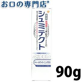 【あす楽】ホワイトニング 薬用シュミテクト(SENSODYNE) やさしくホワイトニングEX 90g フッ素濃度1450ppm × 1本