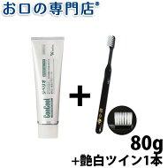 【あす楽】ウエルテックコンクールリペリオ80g【歯科専売品】歯磨き粉/ハミガキ粉