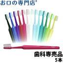 【送料無料】 TePe SELECT 歯ブラシ 5本【Tepe テペ 歯科専売品】