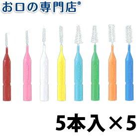 【送料無料】クルツァー(旧:ヘレウス) ルミデント歯間ブラシ 5本入×5個 歯科専売品
