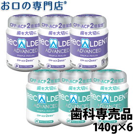 【送料無料】リカルデント 粒ガム ボトルタイプ 140g × 6本セット 歯科専売品