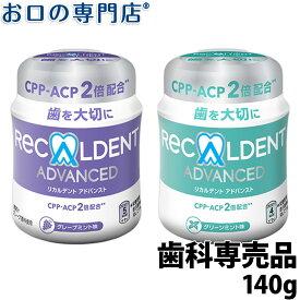 リカルデント 粒ガム ボトルタイプ 140g 歯科専売品